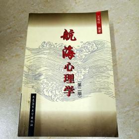 DI2138666 航海心理学  第2版(有字迹、划线)
