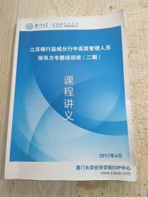 江苏银行盐城分行中高层管理人员领导力专题培训班(二期)课程讲义2017年4月(有笔记)