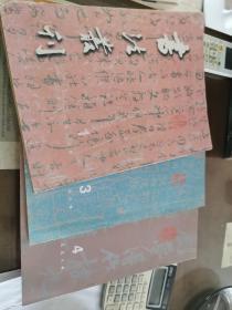 书法丛刊(1998年1.3.4期,三册)