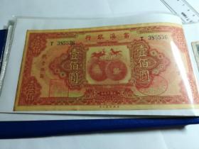 100元(民国富滇银行纸币)