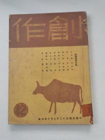 《创作》第十二期 1963年7月 纯文学杂志  名家理论与评价 短篇小说 中篇小说 长篇小说 散文与诗 文