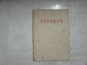 毛泽东选集介绍[j541]