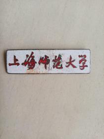 上海师范大学校徽一枚