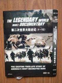 第二次世界大战史纪 1-12(2碟DVD)