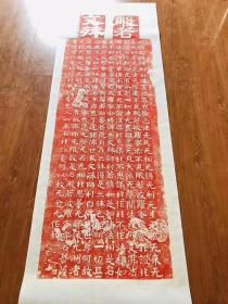 北齐大字文殊师利所说般若波罗密经。北齐。原刻。民国拓本。拓片尺寸73.42*198.1厘米。宣纸微喷印制。红色