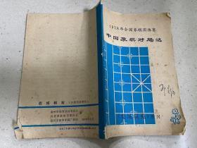 1978年全国象棋团体赛中国象棋对局选