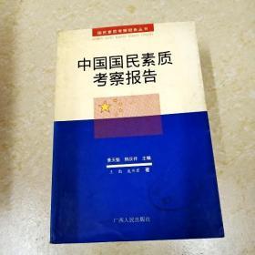DI2149412 中国国民素质考察报告·国民素质考察报告丛书 (一版一印)