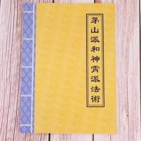 茅山派和神霄派法术笔记 钉头七箭书 54页 民间法教 茅山符咒法术