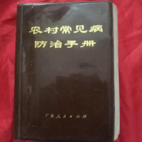 农村常见病防治手册,带毛主席语录