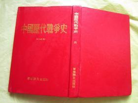 中国历代战争史(第四册)(精装)