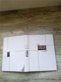 沃顿商学院最受欢迎的谈判课【精装】【封底受损】【内有笔迹】