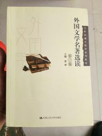 外国文学名著选读(第3版)/21世纪通才教育系列教材