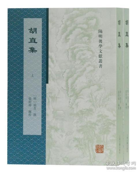 胡直集(阳明后学文献丛书 32开平装 全二册)