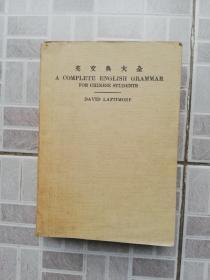 英文典大全