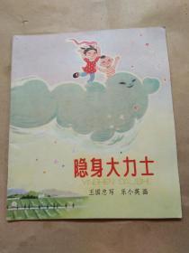 1956年第一版【经典名家连环画】老版彩绘本《隐身大力士》(王国忠写 乐小英画)