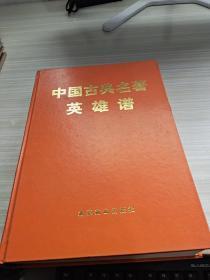 中国古典名著英雄谱四