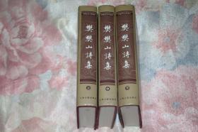 樊樊山诗集(上中下) 品相很屌很牛屄