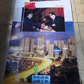 1997香港回归祖国功载千秋挂历(全)