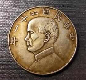 10726号 民国二十一年孙中山像上三鸟币壹圆(梅花边)