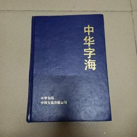 中华字海(当今世界收汉字最多的字典)(大16开精装巨厚无书衣 )