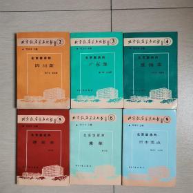 北京饭店菜点丛书(2丶3丶4丶5丶6丶9)六册合售〈1987年初版发行〉