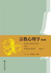 宗教心理学(第5辑)
