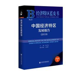 经济特区蓝皮书-----中国经济特区发展报告(2019)
