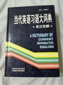 当代英语习语大词典(英汉双解)