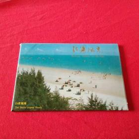 北海风光明信片(10张全)
