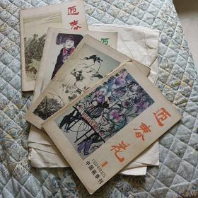 迎春花 1986.1——4期