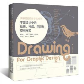 美国视觉设计学院用书:平面设计中的绘画、构成、色彩与空间样式(塑封未拆)