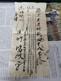 清代钱庄 当铺 当票 毛笔 手书 原件 极罕见。
