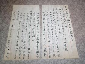 致宣甫函札—光绪年间广东各地事实详述一通二页