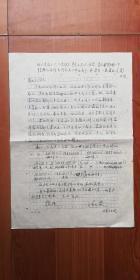 八十年代初 老音乐家  陈大荧  硬笔信札一通(38*26.5cm)函中注: 歌曲谱 —— 至(常州名人)音乐教育家:  芮文元!