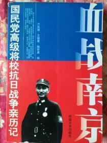 国民党高级将校抗日战争亲历记:血战南京