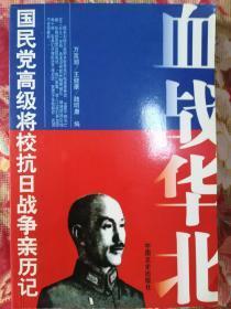国民党高级将校抗日战争亲历记:血战华北