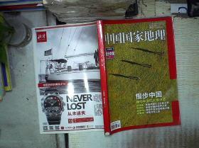 中国国家地理  2016 10'''