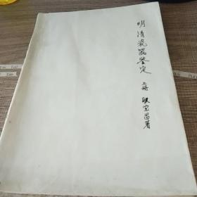 明清瓷器鉴定:(上册) 耿宝昌著