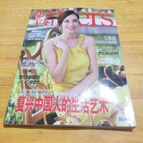 Hers都市主妇 2009年11月号 【全彩图版】(封面人物吴佩慈)