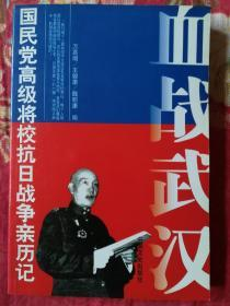 国民党高级将校抗日战争京历记:血战武汉