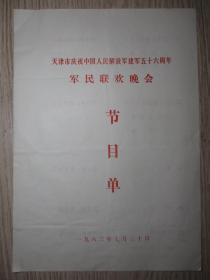 节目单 军民联欢晚会节目单   京剧 张学津 魔术 杨新英