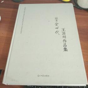 鎏金时代:王清州作品集