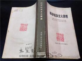 科学社会主义原理   中国人民大学科学社会主义系科学社会主义教研室编  中国人民大学出版社 1983年一版大32开平装
