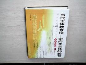 当代教育新理论丛书:新世纪版 当代主体教育论---走向类主体的教育 (签赠本精装一版一印)