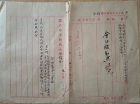 民国 国立北京师范大学 指令 会计股 支付沈秀文代课薪金 78*28cm 8成 民国32年