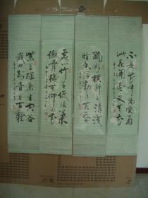 四条屏 书法条屏 (诗词)年画类上世纪印刷品