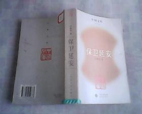 中國文庫   保衛延安    館藏    一版一印