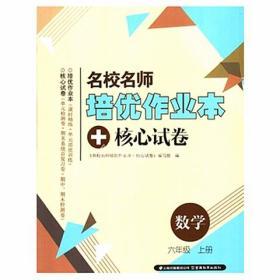 人教版名校名师培优作业本+核心试卷数学六年级上册6年级上册