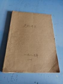 光明中医1985年创刊号+1、2、3期 (4本合售装订在一起)
