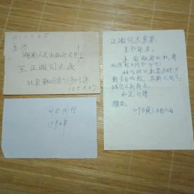 文学大家、著名教育家 《叶圣陶钢笔信》带信封---写给一个老编辑的   ---信包真包对----议价销售--勿直接下单